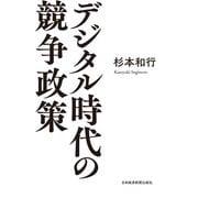 デジタル時代の競争政策(日本経済新聞出版社) [電子書籍]