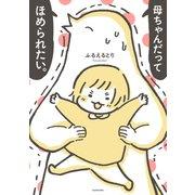 母ちゃんだってほめられたい。(KADOKAWA) [電子書籍]