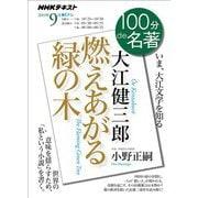 NHK 100分 de 名著 大江健三郎 「燃えあがる緑の木」 2019年9月(NHK出版) [電子書籍]
