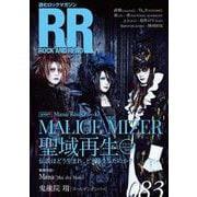 ROCK AND READ 083(アクセル・コミュニケーションズ) [電子書籍]