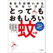 あなたは嫌いかもしれないけど、とってもおもしろい蚊の話 日本の蚊34種類図鑑付き(山と溪谷社) [電子書籍]