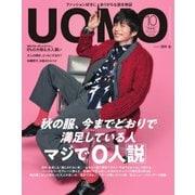 UOMO(ウオモ) 10月号(集英社) [電子書籍]