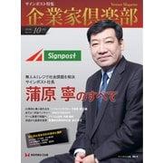 企業家倶楽部 2019年10月号(企業家ネットワーク) [電子書籍]