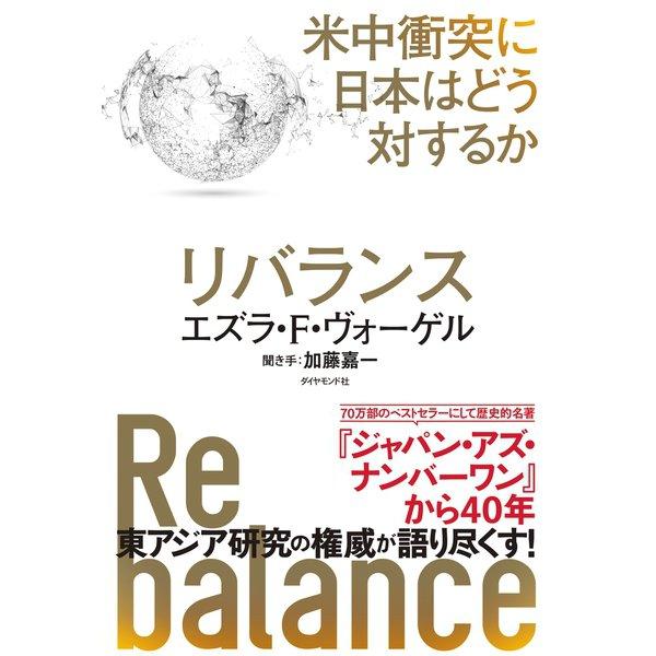リバランス―――米中衝突に日本はどう対するか(ダイヤモンド社) [電子書籍]