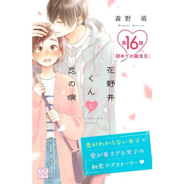 花野井くんと恋の病 プチデザ(16)(講談社) [電子書籍]