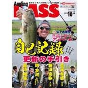 Angling BASS 2019年10月号(コスミック出版) [電子書籍]
