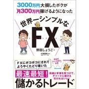 3000万円大損したボクが月300万円稼げるようになった 世界一シンプルなFX(SBクリエイティブ) [電子書籍]