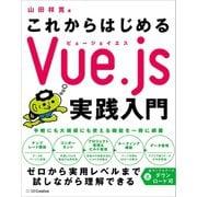 これからはじめるVue.js実践入門(SBクリエイティブ) [電子書籍]