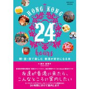 HONG KONG 24 hours 朝・昼・夜で楽しむ 香港が好きになる本(ダイヤモンド社) [電子書籍]