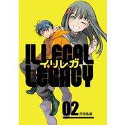 イリレガ~Illegal Legacy~【同人版】(2)(ブリック出版) [電子書籍]
