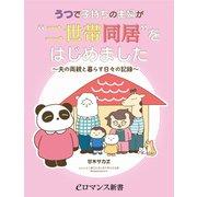 er-うつで子持ちの主婦が 二世帯同居 をはじめました ~夫の両親と暮らす日々の記録~(KADOKAWA) [電子書籍]