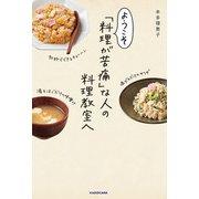 ようこそ「料理が苦痛」な人の料理教室へ(KADOKAWA) [電子書籍]