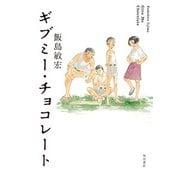 ギブミー・チョコレート(KADOKAWA) [電子書籍]