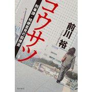 コウサツ 刑事課・桔梗里見の囮捜査(KADOKAWA) [電子書籍]