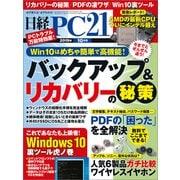 日経PC21(ピーシーニジュウイチ) 2019年10月号(日経BP社) [電子書籍]