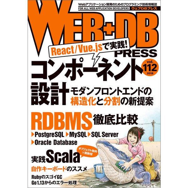 WEB+DB PRESS Vol.112(技術評論社) [電子書籍]