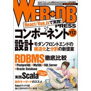 WEB+DB PRESS Vol.112(技術評論社) [電子書籍]