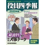 役員四季報2020年版(東洋経済新報社) [電子書籍]