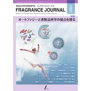フレグランスジャーナル (FRAGRANCE JOURNAL) No.470(フレグランスジャーナル社) [電子書籍]