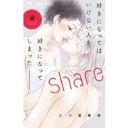 share 3【電子版限定特典付き】(小学館) [電子書籍]