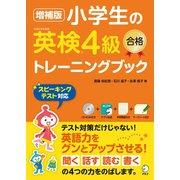 (音声DL付)増補版 小学生の英検(R)4級合格トレーニングブック(アルク) [電子書籍]