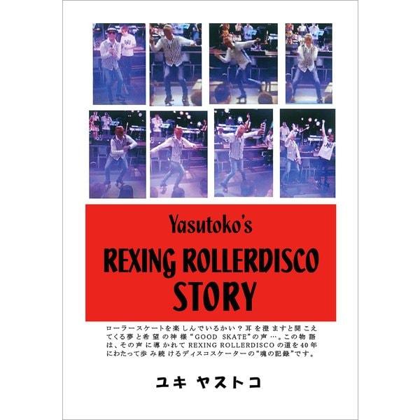 Yasutoko's REXING ROLLERDISCO STORY(アットマーククリエイト) [電子書籍]