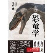 新説 恐竜学(カンゼン) [電子書籍]