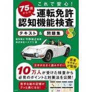 これで安心! 75歳からの運転免許認知機能検査 テキスト&問題集(KADOKAWA) [電子書籍]