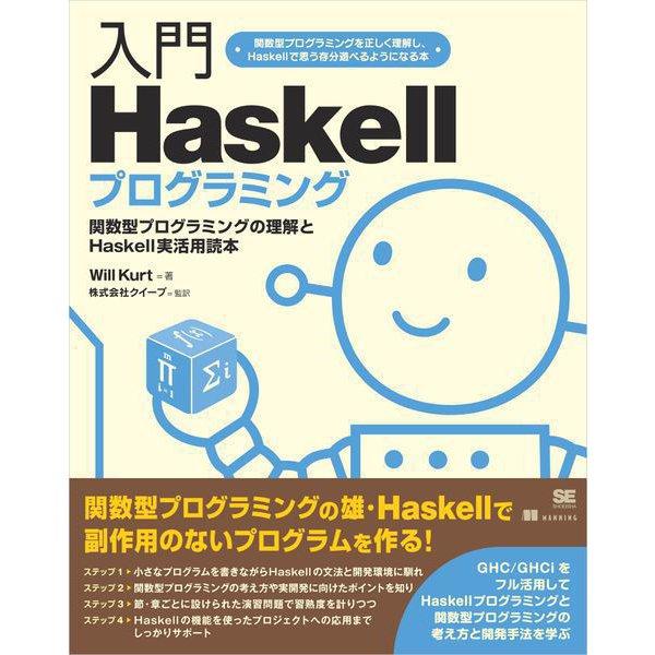 入門Haskellプログラミング(翔泳社) [電子書籍]