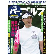 週刊 パーゴルフ 2019/9/10号(グローバルゴルフメディアグループ) [電子書籍]