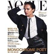 VOGUE JAPAN (ヴォーグ ジャパン) 2019年10月号(コンデナスト・ジャパン) [電子書籍]