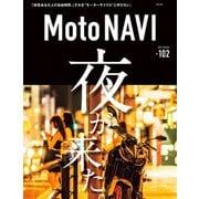 MOTO NAVI No.102 2019 October(エフテンブック) [電子書籍]