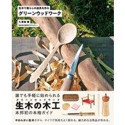 グリーンウッドワーク 生木で暮らしの道具を作る(学研) [電子書籍]