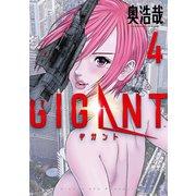GIGANT 4(小学館) [電子書籍]