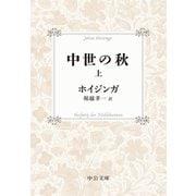 中世の秋(上)(中央公論新社) [電子書籍]