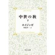 中世の秋(下)(中央公論新社) [電子書籍]