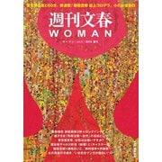 週刊文春 WOMAN vol.3 2019夏号(文藝春秋) [電子書籍]
