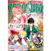 Comic ZERO-SUM (コミック ゼロサム) 2019年10月号(一迅社) [電子書籍]