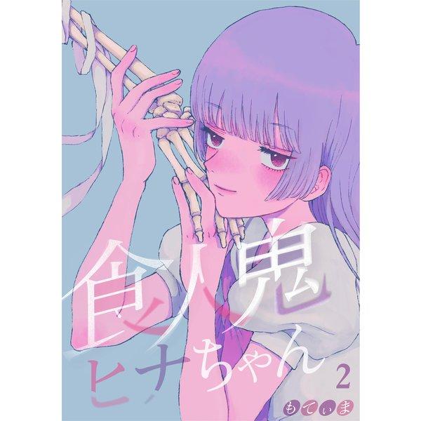 【フルカラー】食人鬼ヒナちゃん(2)(COMIC維新) [電子書籍]