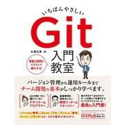 いちばんやさしい Git 入門教室(ソーテック社) [電子書籍]