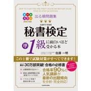 改訂2版 出る順問題集 秘書検定準1級に面白いほど受かる本(KADOKAWA) [電子書籍]