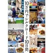 10万円でシルクロード10日間(KADOKAWA) [電子書籍]