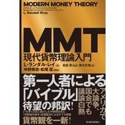 MMT現代貨幣理論入門(東洋経済新報社) [電子書籍]
