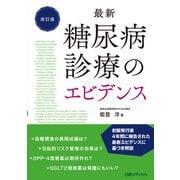 最新 糖尿病診療のエビデンス 改訂版(日経BP社) [電子書籍]