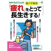 PHPからだスマイル2019年8月号 「疲れ」をとって長生きする!(PHP研究所) [電子書籍]