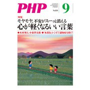 月刊誌PHP 2019年9月号(PHP研究所) [電子書籍]