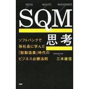 SQM思考 ソフトバンクで孫社長に学んだ「脱製造業」時代のビジネス必勝法則(PHP研究所) [電子書籍]