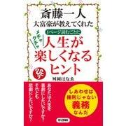 斎藤一人 大富豪が教えてくれた 1ページ読むごとに メチャクチャ 人生が楽しくなるヒント(KKロングセラーズ)(PHP研究所) [電子書籍]