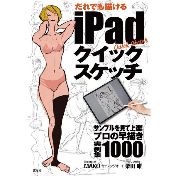 だれでも描けるiPadクイックスケッチ(玄光社) [電子書籍]