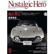 Nostalgic Hero 2019年 10月号 Vol.195(芸文社) [電子書籍]